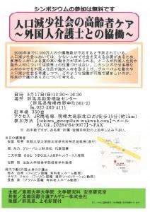 【シンポジウム】人口減少社会の高齢者ケア~外国人介護士との協働~