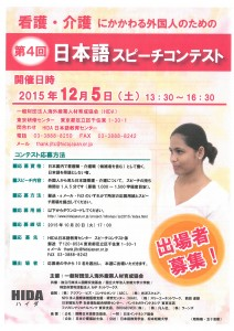 第4回日本語スピーチコンテスト(チラシ表)