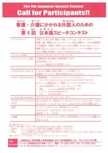 第4回日本語スピーチコンテスト(チラシ裏)