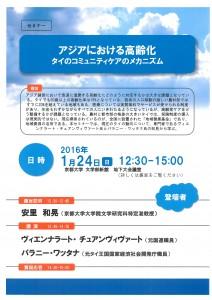 1月24日京都セミナーチラシ表